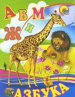 Азбука (жираф)