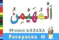 99 имен Аллаха. Выпуск 3. Раскраска