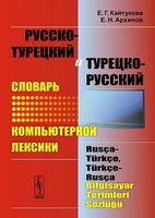 Русско-турецкий и турецко-русский словарь компьютерной лексики