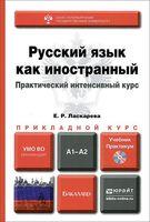 Русский язык как иностранный. А1-А2. Практический интенсивный курс. Учебник и практикум (+ CD)
