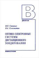 Оптико-электронные системы дистанционного зондирования