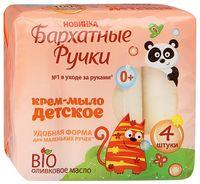 """Крем-мыло Бархатные ручки """"Детское"""" (4 штуки; 200 г)"""