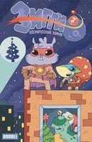 Зигги, космический хомяк. Книга 2