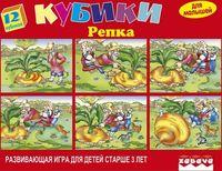 """Кубики """"Репка"""" (12 шт)"""