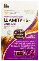 """Шампунь для волос """"Anti-Age"""" (15 мл)"""