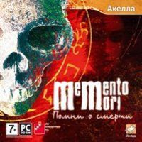 Memento Mori. Помни о смерти