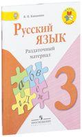 Русский язык. 3 класс. Раздаточный материал