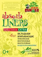 "Вкладыши многоразовые ""Bamboo Extra"" (4 шт.)"