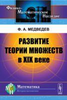 Развитие теории множеств в XIX веке