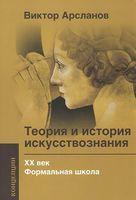 Теория и история искусствознания. ХХ век. Формальная школа