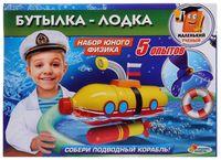 """Набор для опытов """"Бутылка-лодка"""""""