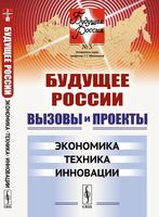 Будущее России. Вызовы и проекты