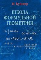Школа формульной геометрии