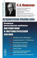 Методологические проблемы науки. Основные философские проблемы математики и математической логики
