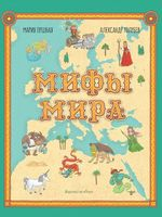 Мифы мира. Иллюстрированный атлас мифических существ