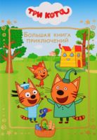 Три Кота. Большая книга приключений