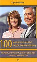 100 проверенных способов угодить своему начальнику. Как ладить с начальником, больше зарабатывать и ускорить карьерный рост