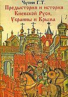 Предыстория и история Киевской Руси, Украины и Крыма