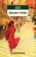 Призрак Оперы (м)