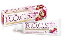 """Зубная паста """"R.O.C.S. Kids. Ягодная фантазия. Малина и Клубника"""" для детей от 4 до 7 лет (45 гр.)"""
