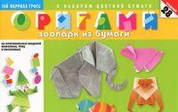 Оригами. Зоопарк из бумаги