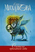 Охота на крылатого льва (м)