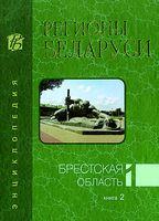 Регионы Беларуси. Брестская область. Книга 2