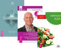 Исцеление души от негативных эмоций. Мирная еда. Проблемы пищеварения (комплект из 3-х книг)