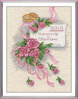 """Вышивка крестом """"Свадебная метрика"""" (арт. 522В)"""