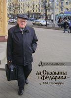 Ад Скарыны і Фёдарава - у XXI стагоддзе