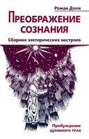 Преображение сознания. Сборник эзотерических настроев. Пробуждение духовного тела