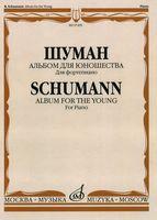 Шуман. Альбом для юношества. Для фортепиано