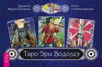 Таро Эры Водолея (брошюра + 78 карт в подарочной упаковке)