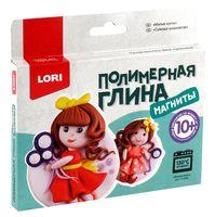 """Набор для лепки из полимерной глины """"Магниты. Милые куклы"""""""
