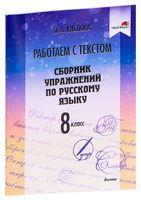 Работаем с текстом. Сборник упражнений по русскому языку. 8 класс