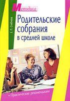 Родительские собрания в средней школе