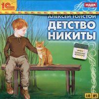 Толстой А.Н. Детство Никиты
