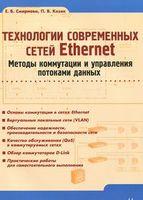 Технологии современных сетей Ethernet. Методы коммутации и управления потоками данных