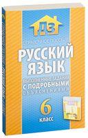 Русский язык. Выполненные задания с подробными объяснениями. 6 класс