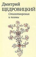Дмитрий Щедровицкий. Стихотворения и поэмы