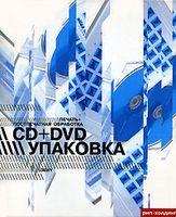 CD + DVD упаковка. Печать + Поспечатная обработка
