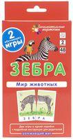 Зебра. Мир животных. Набор карточек