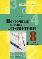 Поурочные планы по геометрии. 8 класс (II полугодие)