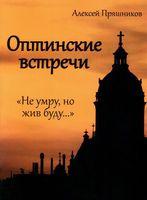 """Оптинские встречи. """"Не умру, но жив буду..."""""""