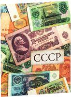 """Записная книжка """"СССР. Купюры """" (А6; 32 листа)"""
