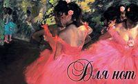 """Тетрадь для нот """"Дега. Танцовщицы в розовом"""""""