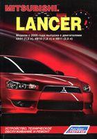 Mitsubishi Lancer с 2006 г. Устройство, техническое обслуживание и ремонт