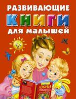 Развивающие книги для малышей (комплект из 3 книг)