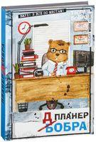 """Планер-блокнот """"Всем бобра! (#трудовые_будни)"""" (120x177 мм)"""