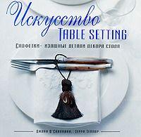 Искусство Table Setting. Салфетки - изящные детали декора стола